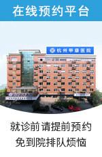 杭州治疗甲亢医院