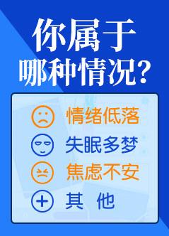 广州治疗精神科疾病
