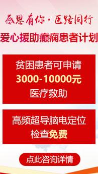 郑州治疗癫痫病多少钱