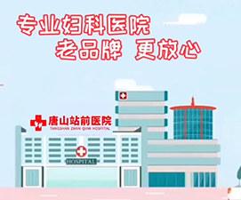 唐山站前医院简介
