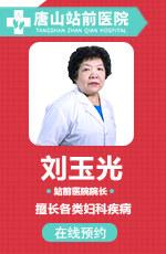 唐山站前妇科医院刘玉光专家