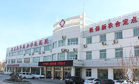 北京昌平政和中医医院老年病专科