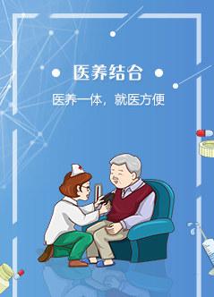 北京老年康复医院怎么样
