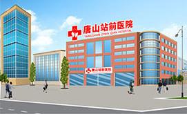 唐山妇产医院