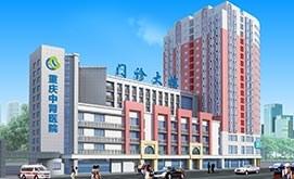 重庆中肾医院