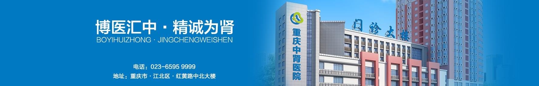 重庆中肾专科医院