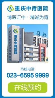 重庆肾病医院哪家好