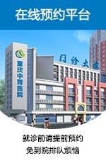 重庆专业治疗肾病医院