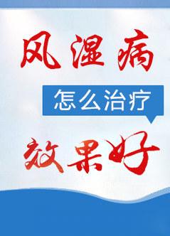 北京风湿病专科医院