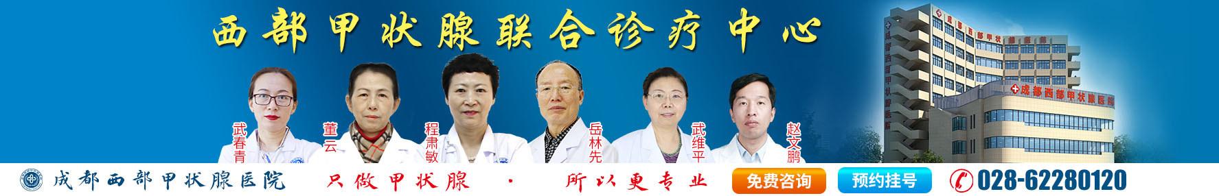 成都甲状腺专科医院