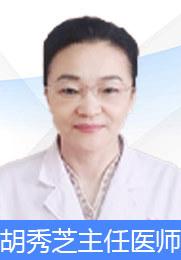 胡秀芝 主任医师 萎缩性胃炎 胃溃疡 十二指肠溃疡
