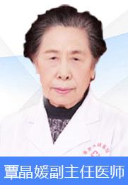覃昌媛 副主任医师 胃肠疾病 肝胆胰腺疾病 消化道肿瘤