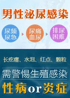 天津治疗男性疾病医院
