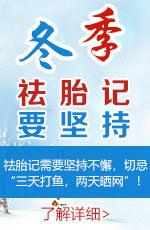 南京治疗胎记多少钱