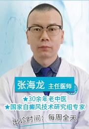 张海龙 主任医师 白斑 牛皮癣 湿疹