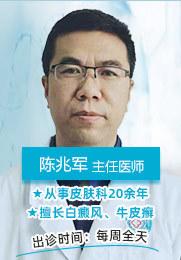 陈兆军 主任医师 牛皮癣 湿疹 荨麻疹