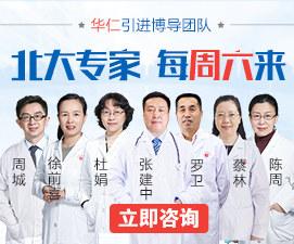保定华仁白癜风医院健康视频