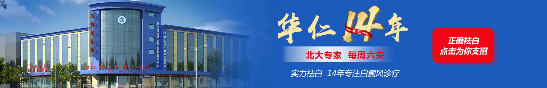 沧州治疗白癜风医院排名