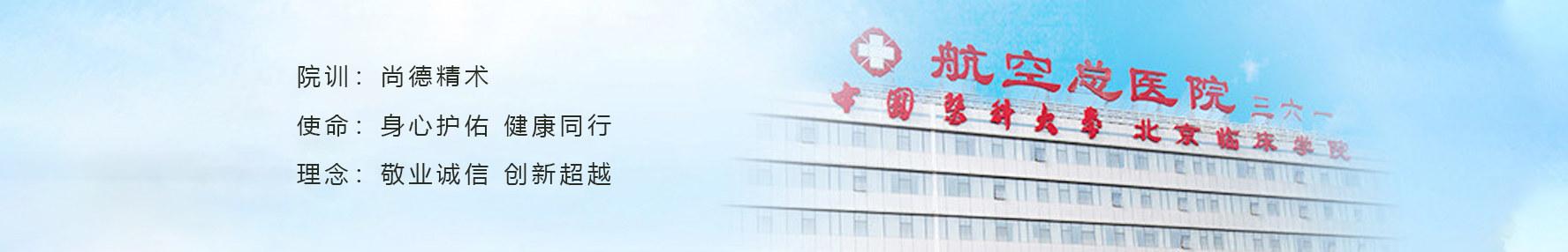 北京治疗偏头痛多少钱