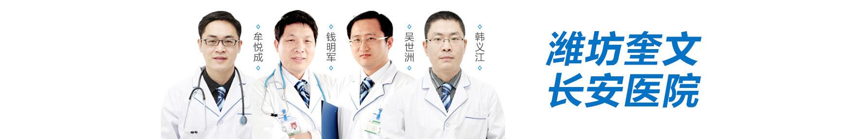 潍坊男科医院