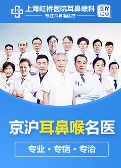 上海看耳鼻喉好的医院