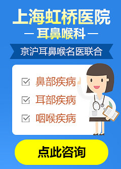 上海耳鼻喉专科医院