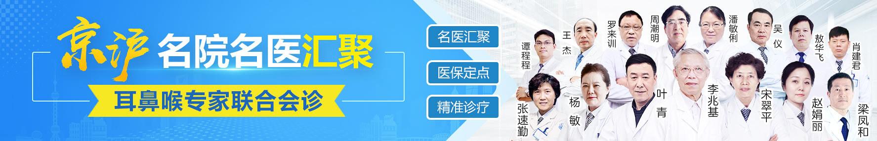 上海耳鼻喉医院