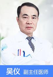 吴仪 副主任医师 南昌大学医学院副教授 上海虹桥医院耳鼻喉科特聘医师