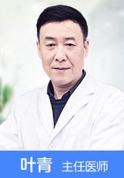 叶青 主任医师 第二军医大学A级教员 获上海市科技进步一等奖