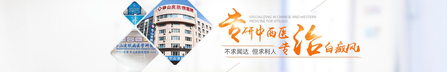长春白癜风医院咨询平台