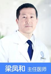 梁凤和 特聘教授 1985年毕业于白求恩医科大学 1988年获硕士学位 1996年获首都医科大学博士学位