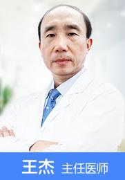 王杰 主任医师 第一人民医院耳鼻喉科主任医师 上海虹桥医院特聘手术专家