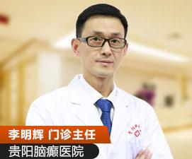 贵阳癫痫病医院