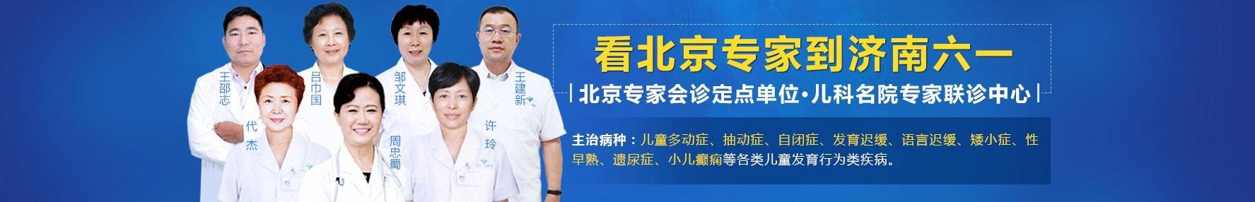 北京儿科专家会诊咨询