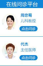 济南六一儿童医院在线问诊平台