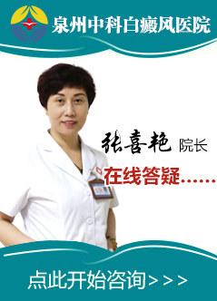 厦门白癜风医生在线咨询平台