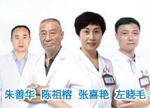 专业医疗团队