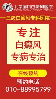 北京白癜风医院预约