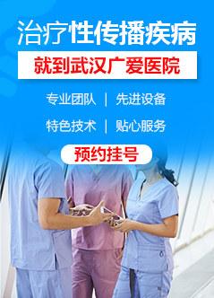 武汉性疾病传播诊疗中心