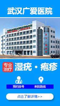 武汉广爱医院在线预约