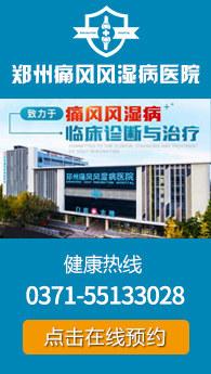 郑州痛风医院哪家好