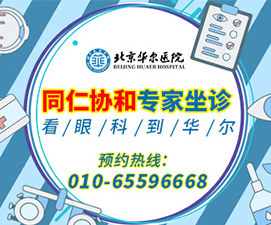 北京华尔医院