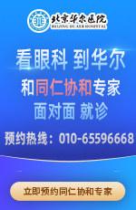 北京眼科医院怎么样