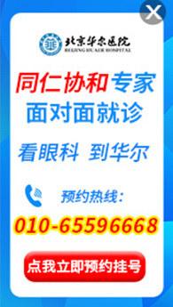 北京治疗青光眼多少钱