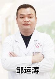 邹运涛 副主任医师 湿疣疱疹 HPV/HSV阳性 病毒疣