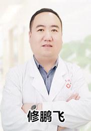 修鹏飞 主任医师 尖锐湿疣 生殖器疱疹 淋病