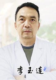 李玉连 主任医师 病毒疣 菜花状 赘生物