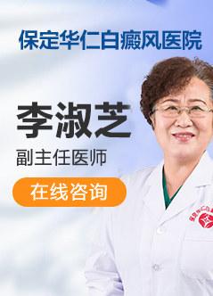 保定白癜风医院专家咨询