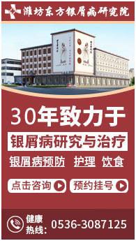 潍坊牛皮癣医院