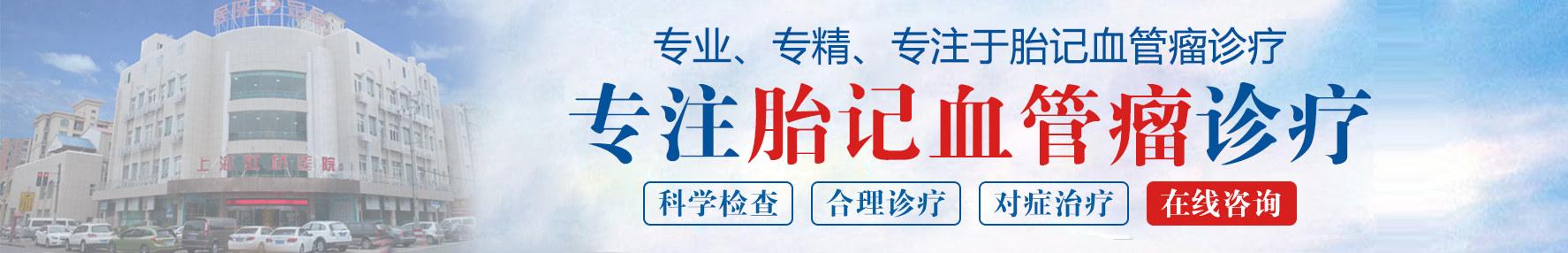 上海胎记医院费用贵么